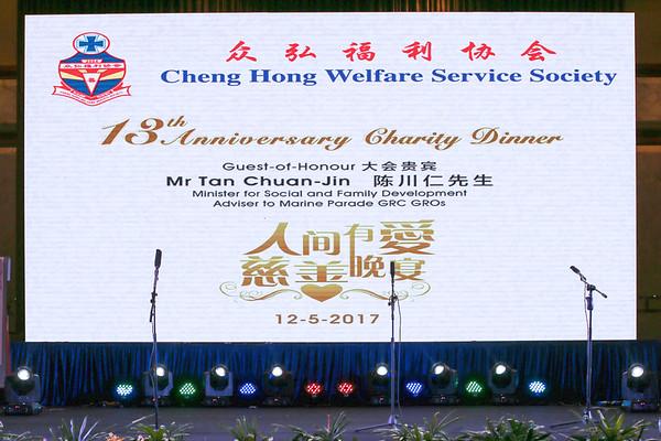 051217  人间有爱慈善晚宴  13th Anniversary Charity  Dinner