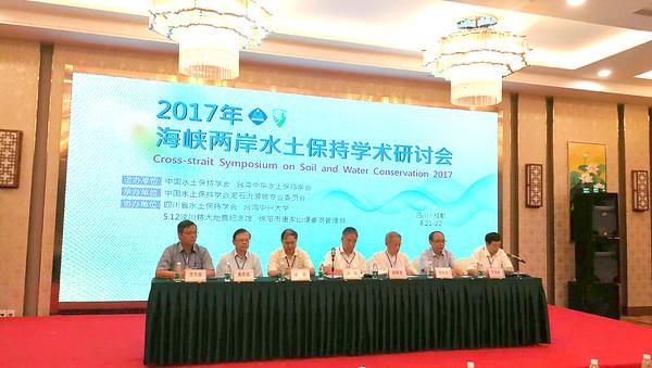 20170817海峽兩岸水土保持學術研討會