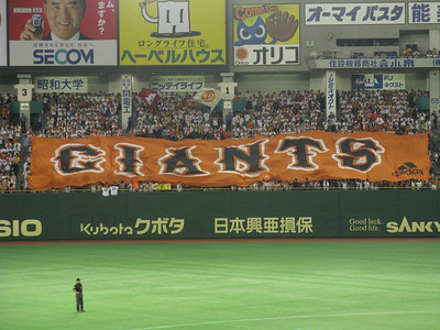 Giants - Tokyo Dome