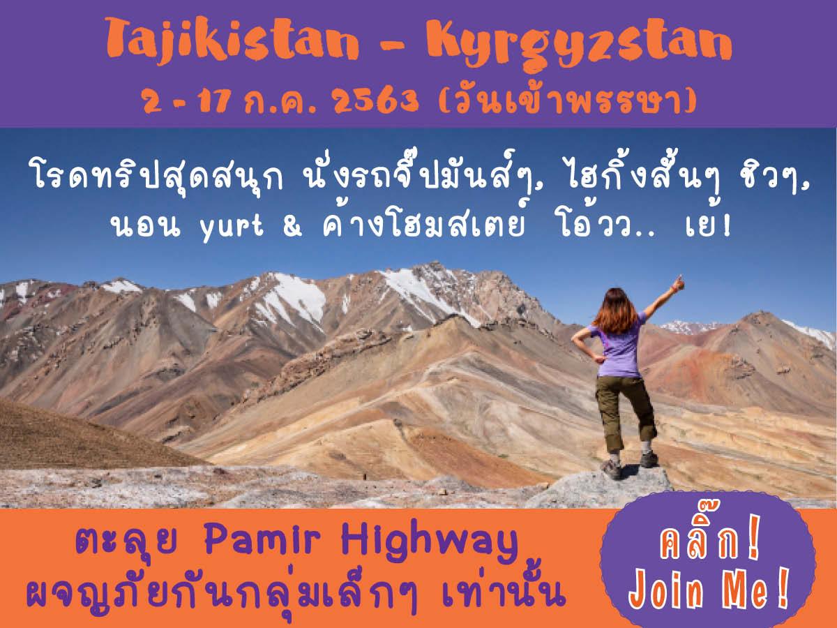Pamir Highway Road Trip Tajikistan + Kyrgyzstan