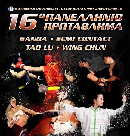 16ο Πανελλήνιο Πρωτάθλημα Wushu-Kung Fu