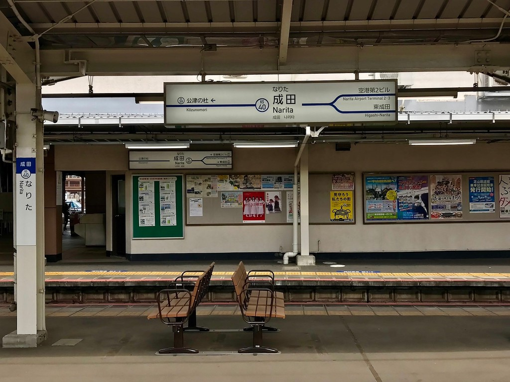 The Keisei-Narita Station platform.