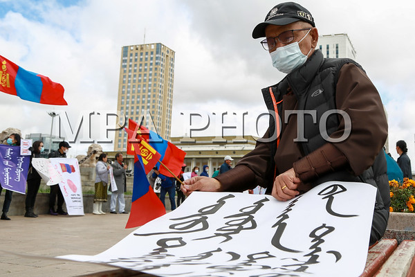 БНХАУ-ын гадаад хэргийн сайд Ван И айлчлал хийж байгаатай холбогдуулан жагсаал хийж байна