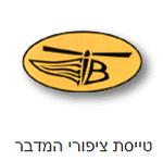 I -  טייסת ציפורי המדבר