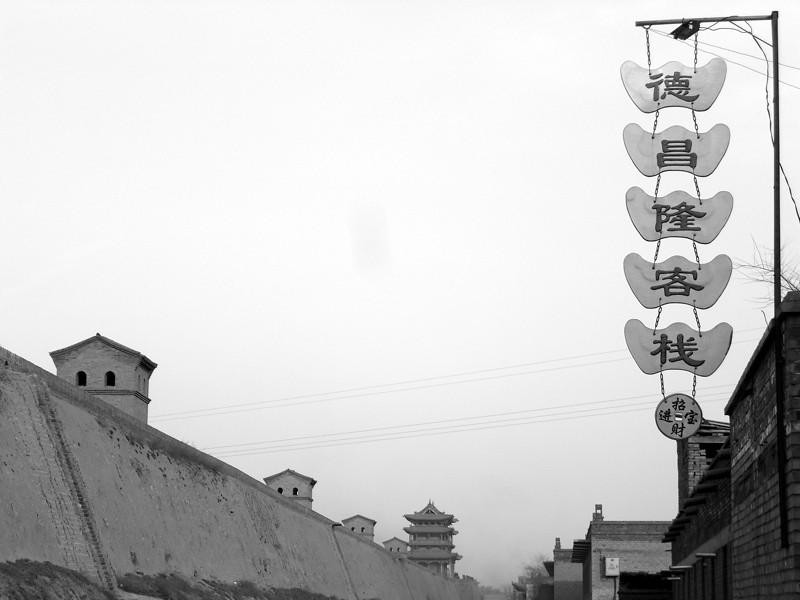 Pingyao Street Scene - Pingyao, China