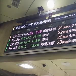 Tokyo - Oyama