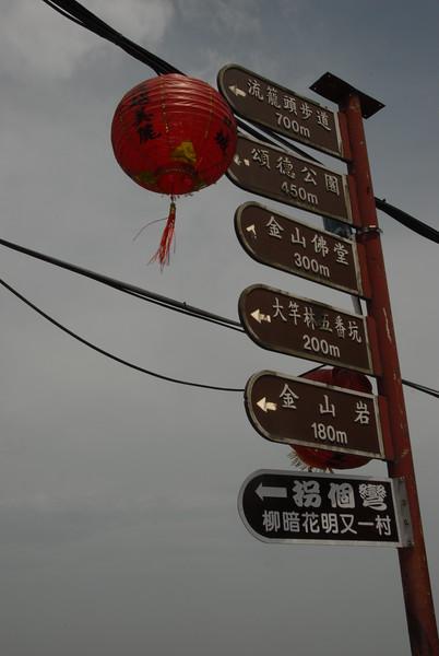 [20110507] Taiwan Day 8 - 九份 (17).JPG
