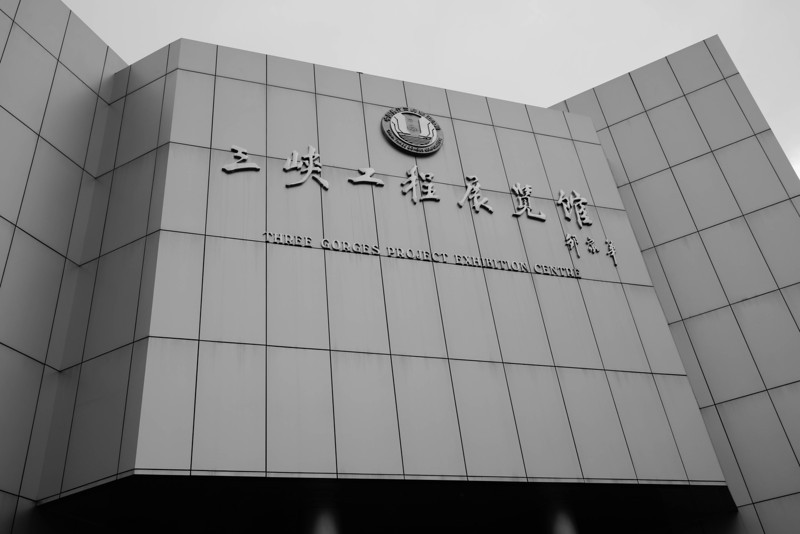 Three Gorges Project Exhibition Center