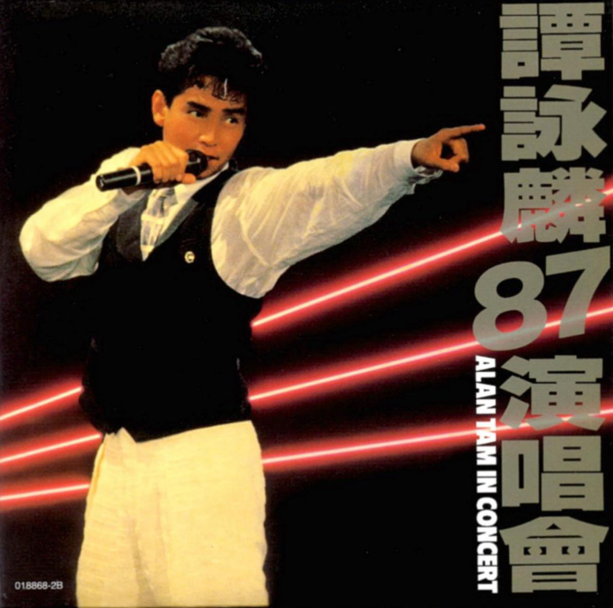 [1987-09-28] 谭咏麟 87演唱会