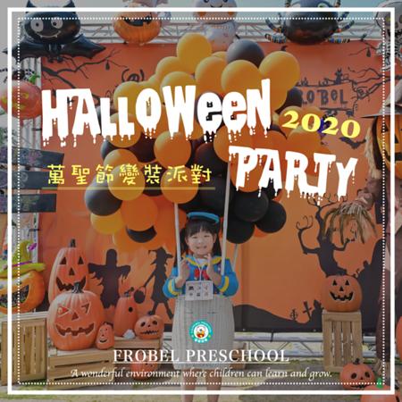 [2020] 萬聖節之闖關變裝派對-Halloween Party