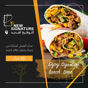 New Signature Lunch Break Offer