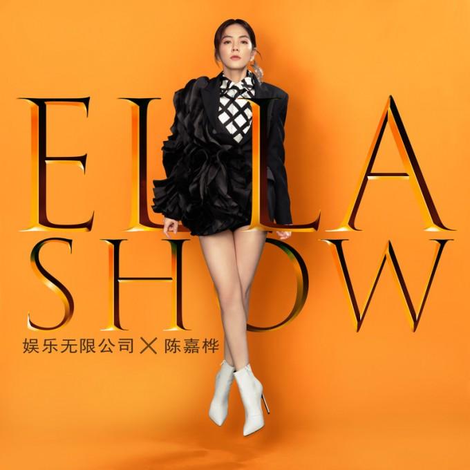 Ella 陈嘉桦 Ella Show 娱乐无限公司