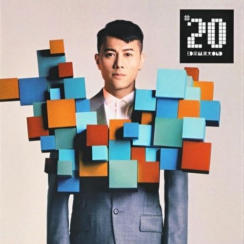 梁汉文 #20