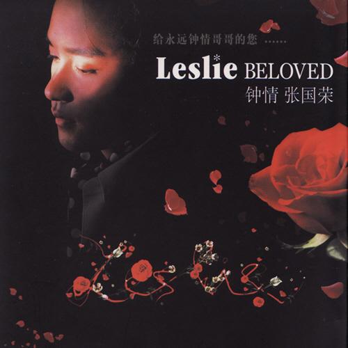 张国荣 Leslie Beloved 钟情 张国荣