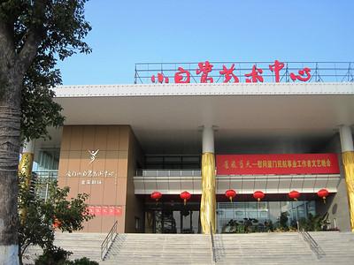 Xiamen Tour and Special Dinner - Feb 2011
