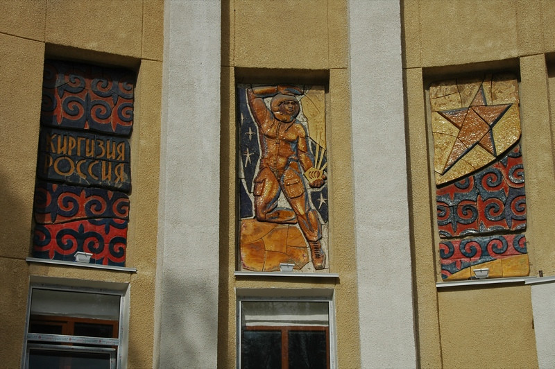 Soviet Design at Movie Theatre - Bishkek, Kyrgyzstan