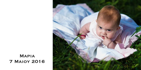 2016 - 05 - 07 Album Βάπτισης Μαρίας