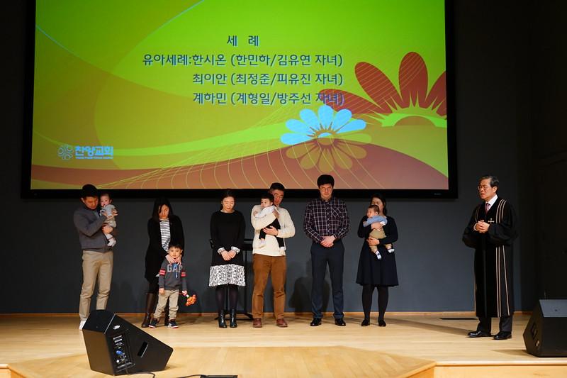 20200223-유아세례 최이안 (최정준 피유진 자녀) (7).JPG