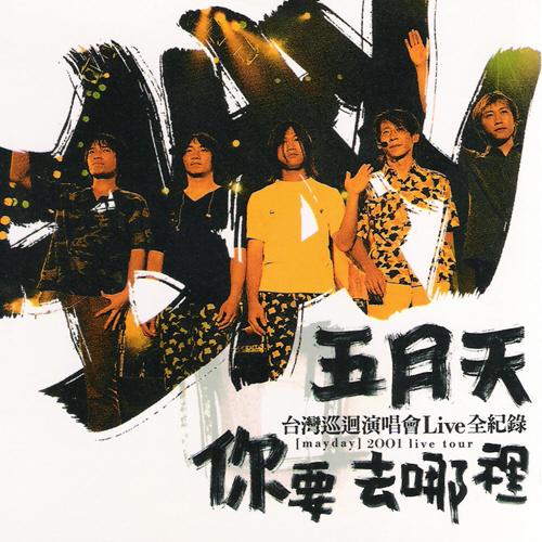 [2001-12] 五月天 你要去哪里 Live 全记录