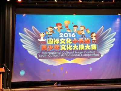 2016 Talent competition video 录像