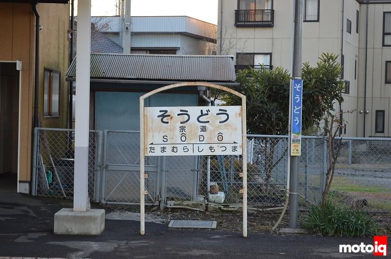 sodo station tsukuba circuit