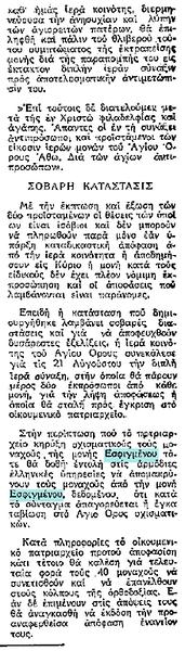 ΜΑΚΕΔΟΝΙΑ 1976 08 07 [7ε]