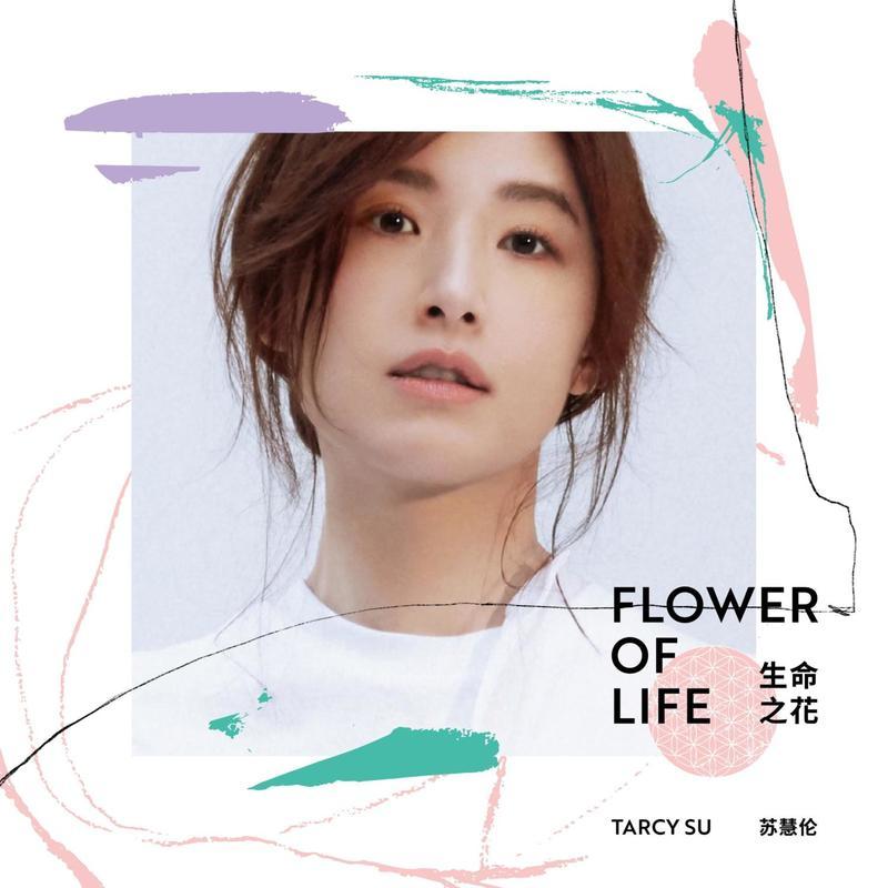 苏慧伦 30周年精选辑:生命之花 Flower of Life