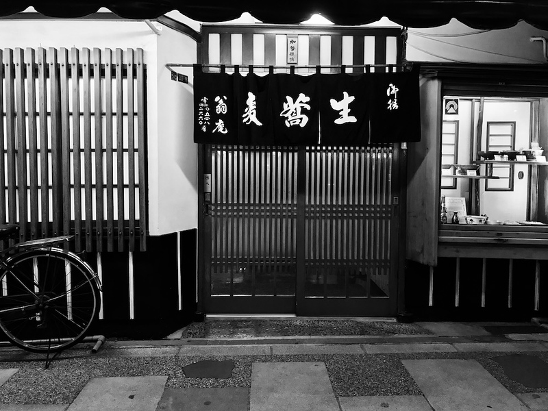 The entrance to Okinaan, which strikes me as more dramatic in black and white.