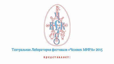 ЛАБОРАТОРИЯ 2015