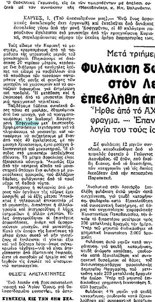 ΜΑΚΕΔΟΝΙΑ 1974 04 02 e [1γ]