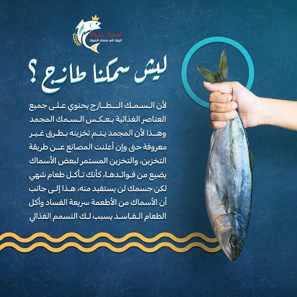 Fresh-Fish.png
