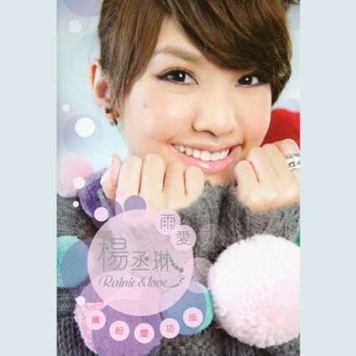 杨丞琳 Rainie & Love...? 雨爱 (缤纷庆功版) iPhone/iPod