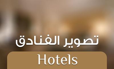 تصوير فنادق - Hotels