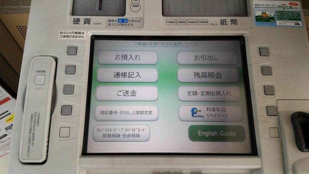 Postal ATM Close-up
