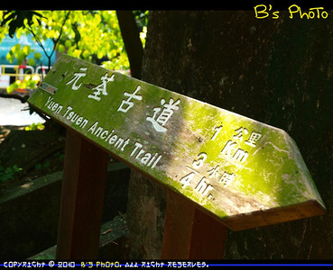 20100918 - Yuen Tsuen Ancient Trail