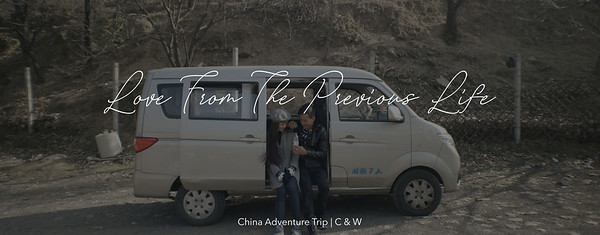 Love From the Previous Life | Adventure Trip in China | C & W