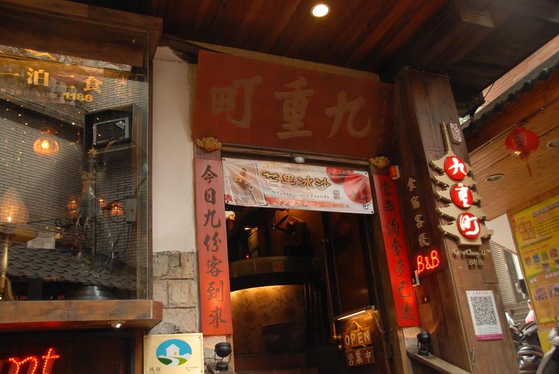 [20110507] Taiwan Day 8 - 九份 (2).JPG