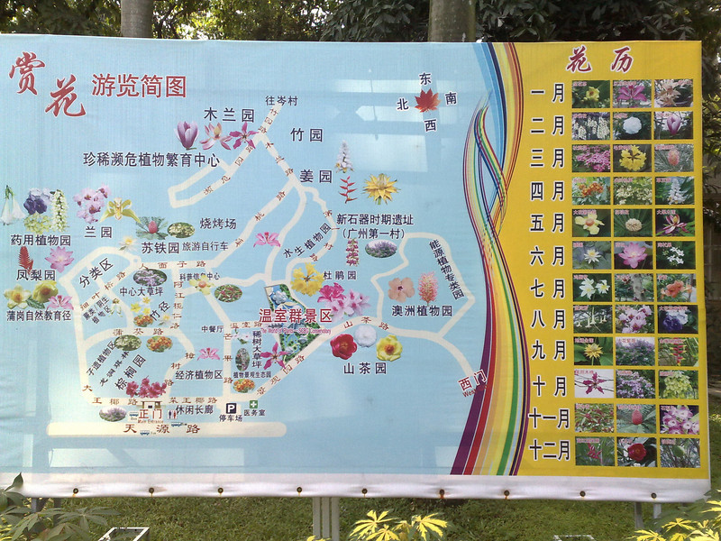 20090901_885 Guangzhou (South China) Botanical Garden entrance. Having been stuck at Guangzhou airport for two days waiting for the next available flight to Melbourne, I decided to take the 26 km taxi-ride to the Guangzhou Botanical Gardens.