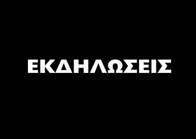 EΚΔΗΛΩΣΕΙΣ