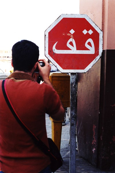 Stop sign in Marrakesh, Morocco