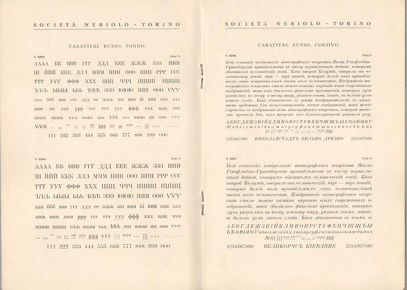 Catalog of Russian types. Nebiolo, 1940s.