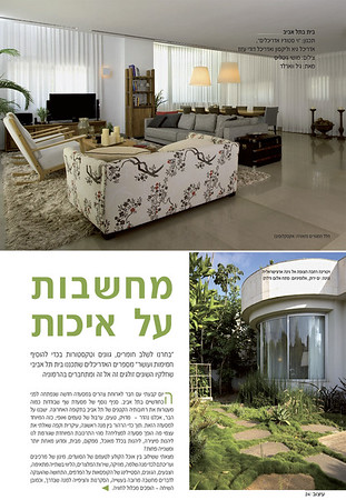 מחשבות על איכות. מגזין עיצוב, גיליון אוגוסט 2011
