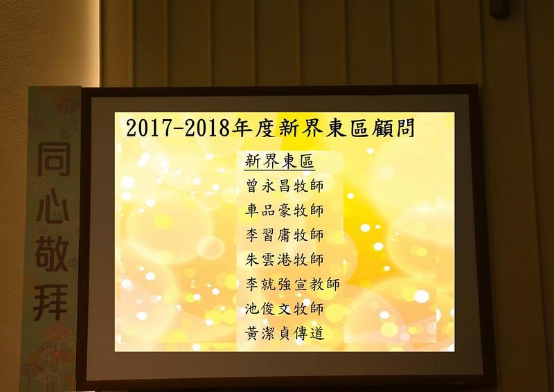 29_新界東區顧問名單.jpg