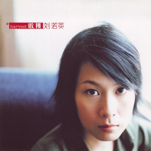刘若英 收获(新歌+精选) CD2