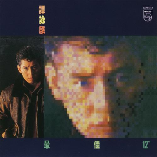 [1987-05-19] 谭咏麟 最佳