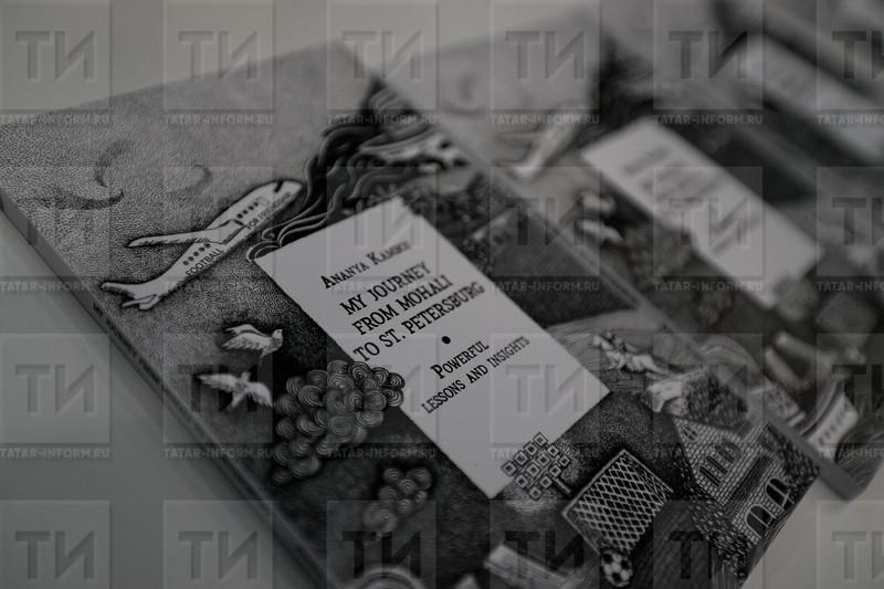 """Россия. МОСКВА. 13.06.2018 - Форум """"Футбол для дружбы"""" (фото: Ильнар Тухбатов/ ИА Татар-Информ)"""