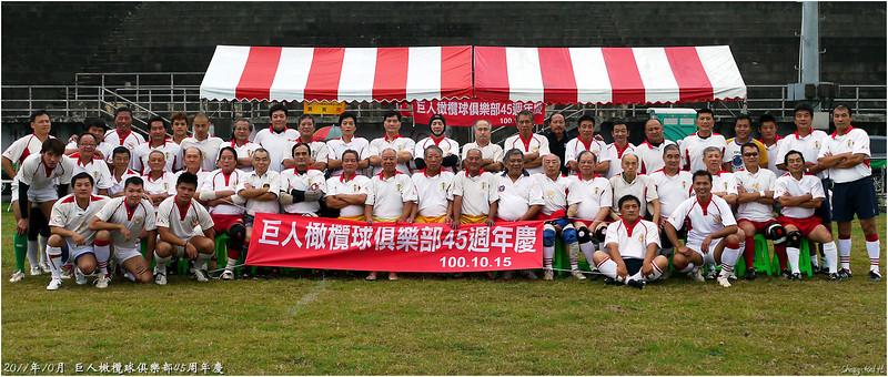 巨人45周年隊慶-團體照