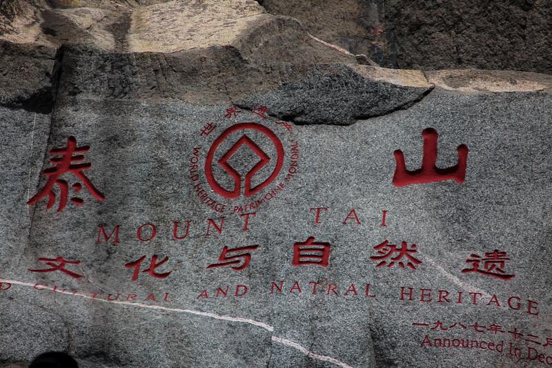 2011 山東省, 清島市 ShanDong Province, TsingTao City (64 of 118).jpg