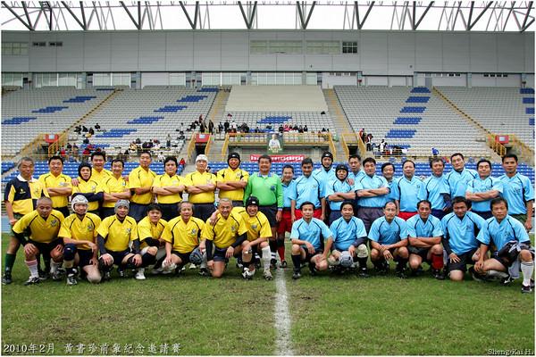 2010黃書珍紀念賽-50歲以上組-藍隊 VS 黃隊(Over 50s-Blue vs Yellow)