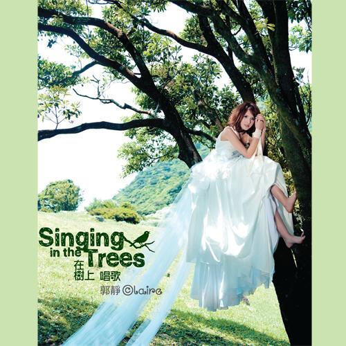 郭静 在树上唱歌 iPhone/iPod